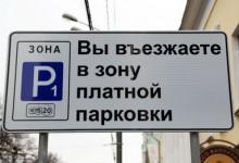 Новости с платных парковок